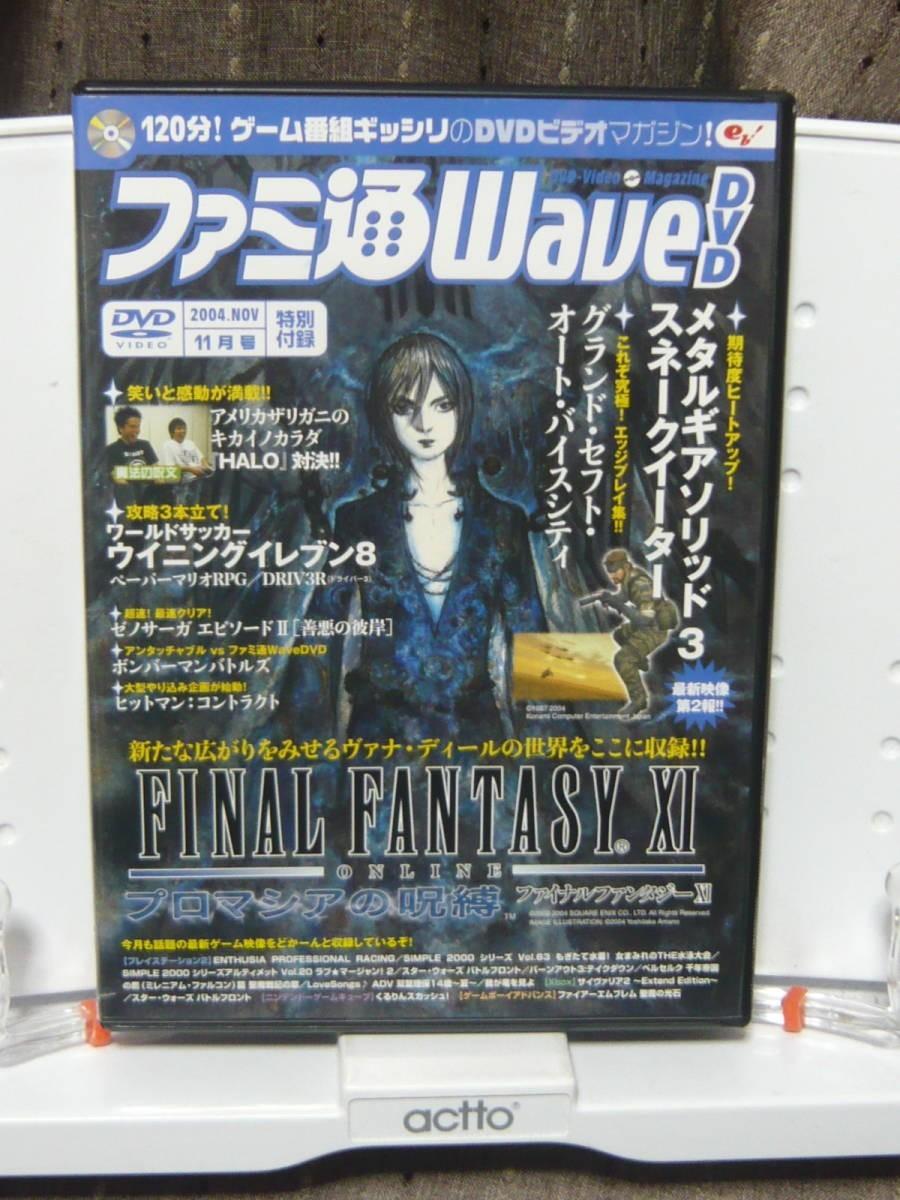 DVD「ファミ通Wave 2004年11月 ファイナルファンタジー/メタルギア・ソリッド3」 2face-m 【タグ:趣味、ゲーム】_画像1