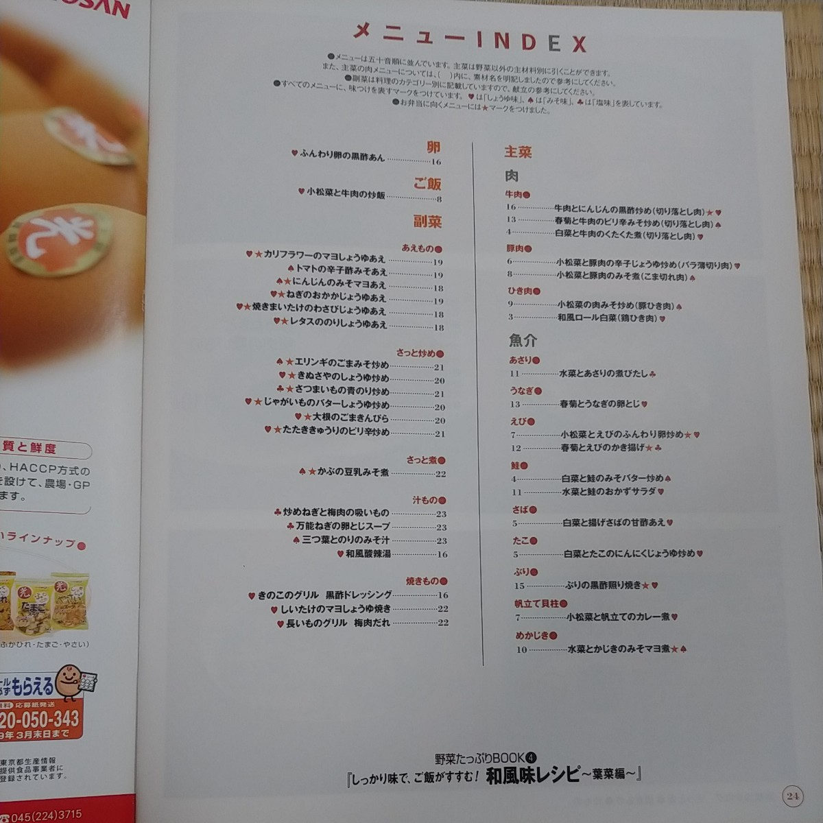 オレンジページ レシピ小冊子 4冊セット