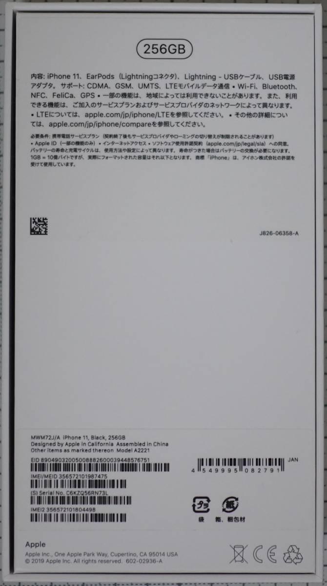 iPhone 11 256GB SIMフリー アップルストア正規購入品 国内版 MWM72J/A_画像8