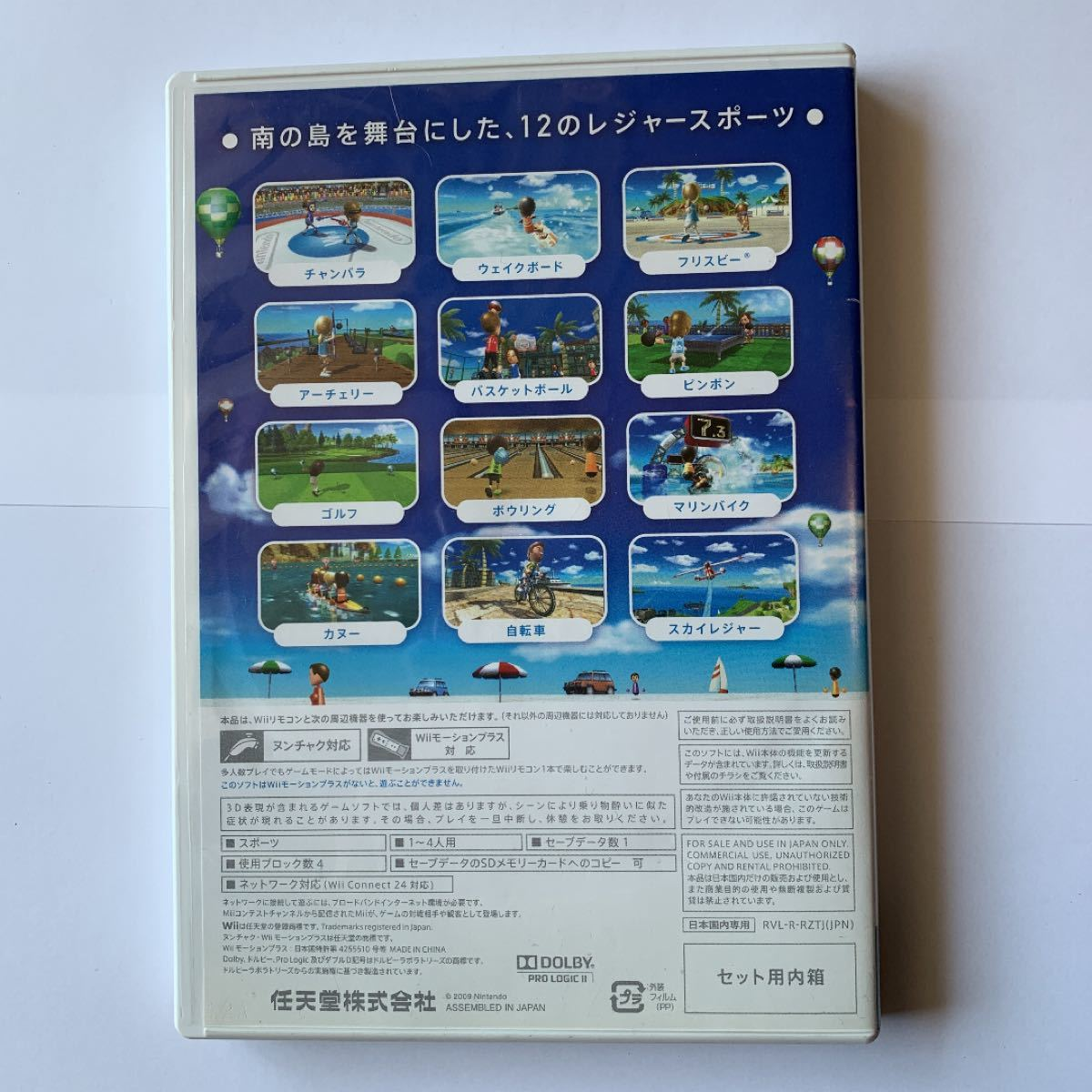 Wiiスポーツ リゾート Wii Sports Resort