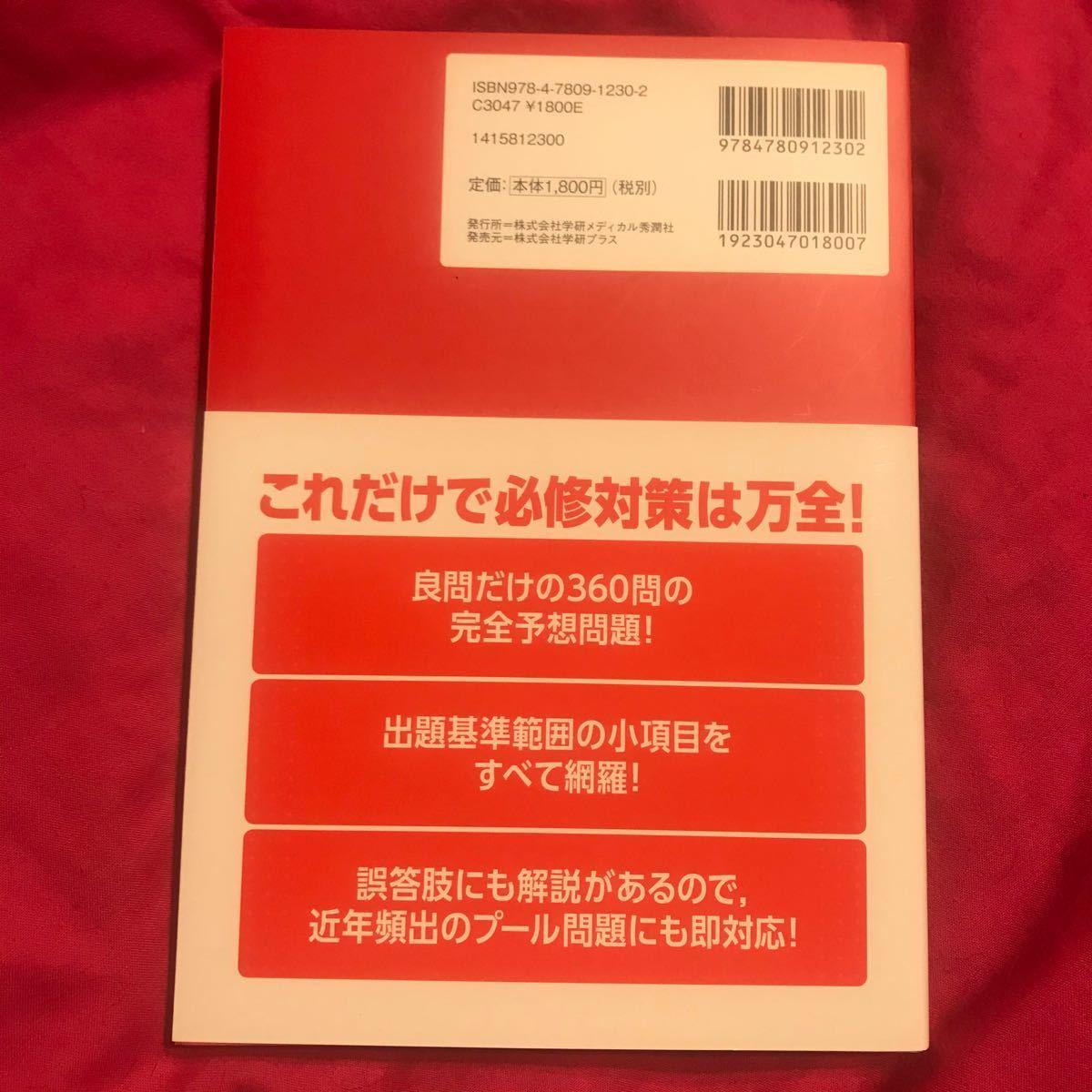 看護師国家試験必修問題ファイナルチェック360問 【おまけ付き】