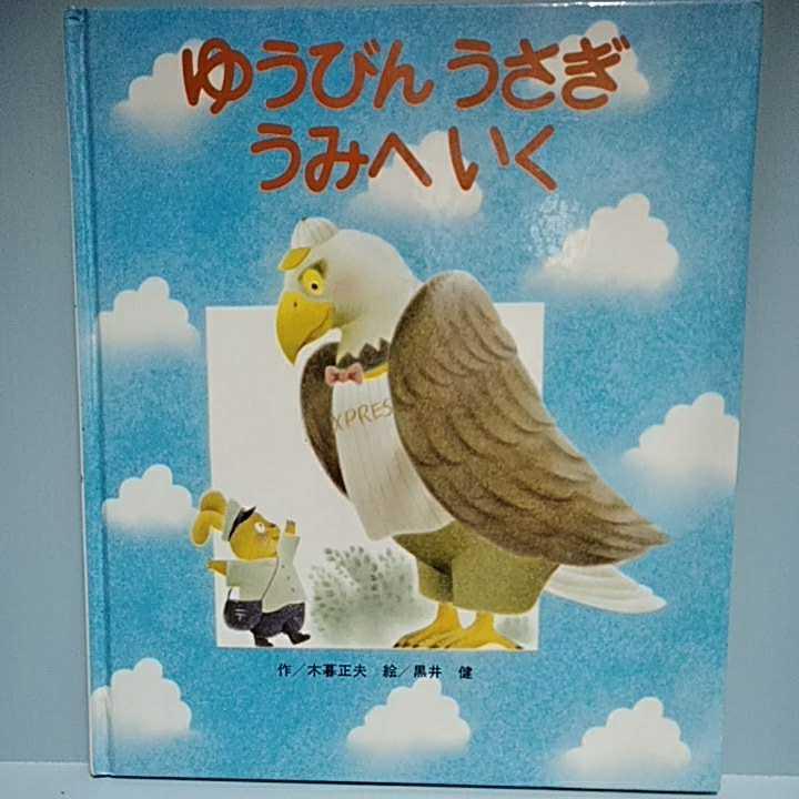 ゆうびんうさぎ うみへいく ひさかたチャイルド 1990年6月第4刷 児童書 絵本