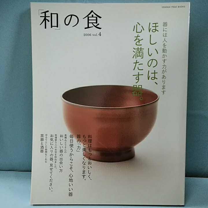 和の食 2006 vol.4 ほしいのは心を満たす器。 料理はもっとおいしく、もっと美しくなります。 茶器と酒器 オレンジページブックス