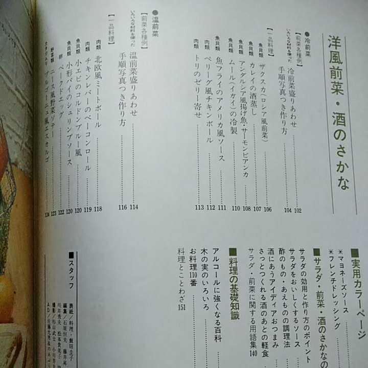 サラダ・前菜・酒のさかな《たのしいクッキング 8》 国際情報社 1975年発行 昭和レトロ料理本