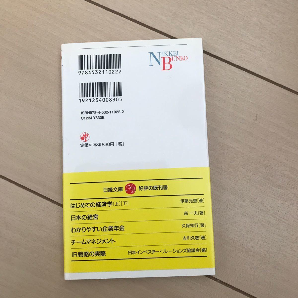 ビジネスマナ-入門   第2版/日本経済新聞出版社/梅島みよ (新書)