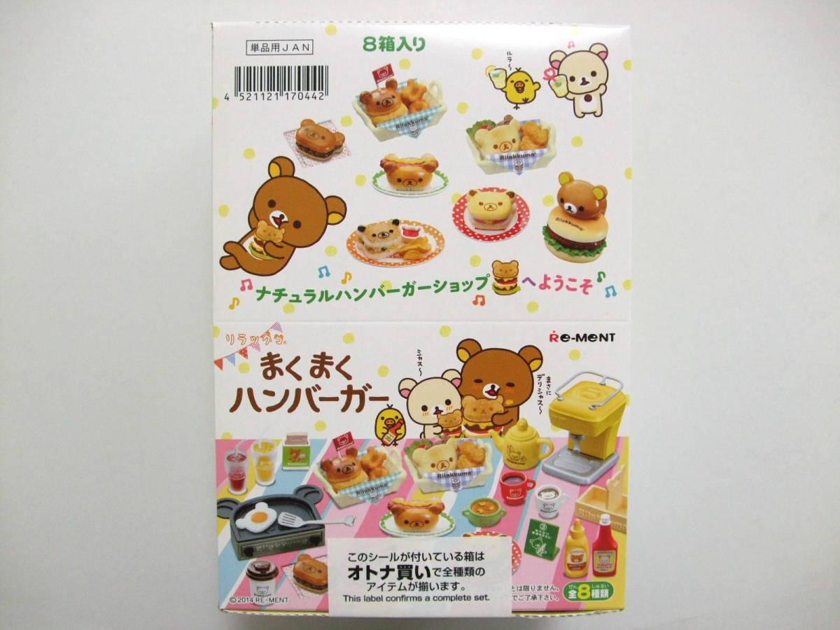 ◆『リラックマ まくまくハンバーガー』1BOX完全未開封★リーメントぷちサンプル◆