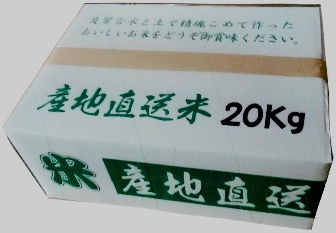 令和2年産 佐渡産コシヒカリ(精米)20kg 送料無料_画像2