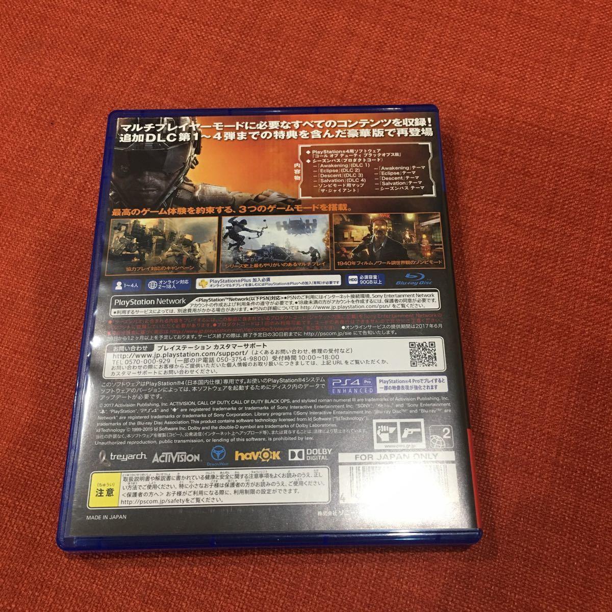 【PS4】 コール オブ デューティ ブラックオプスIII