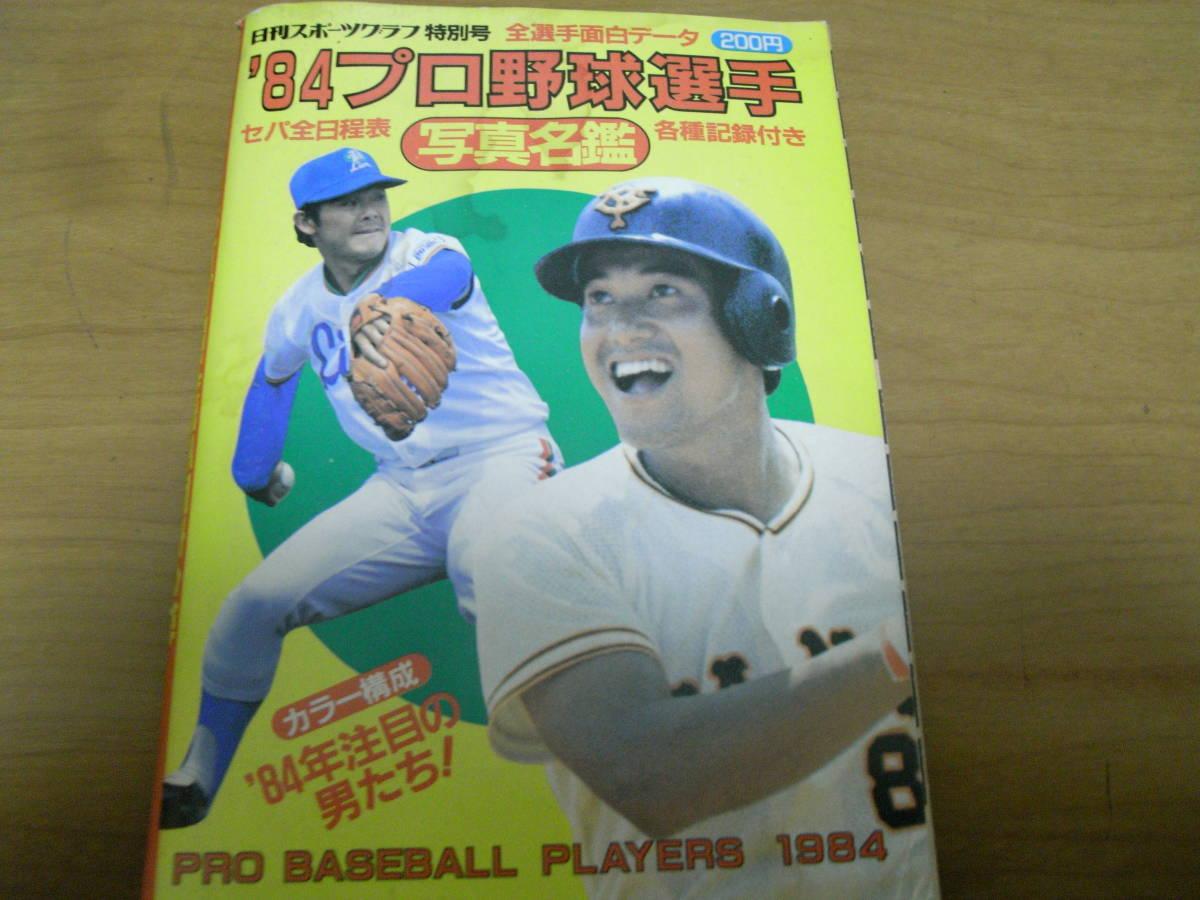 野球 日刊 スポーツ