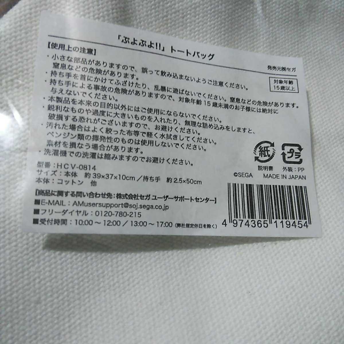 ● ぷよぷよ!!「トートバッグ 1個」カーバンクル