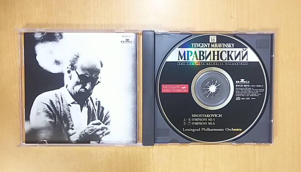 ショスタコーヴィチ 交響曲第5番 交響曲第6番 ムラヴィンスキー指揮 レニングラード・フィルハーモニー管弦楽団 CD_画像3
