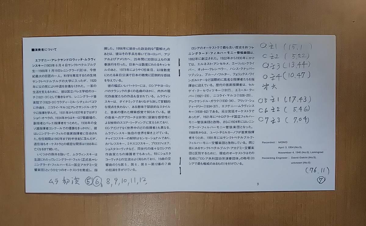 ショスタコーヴィチ 交響曲第5番 交響曲第6番 ムラヴィンスキー指揮 レニングラード・フィルハーモニー管弦楽団 CD_画像6