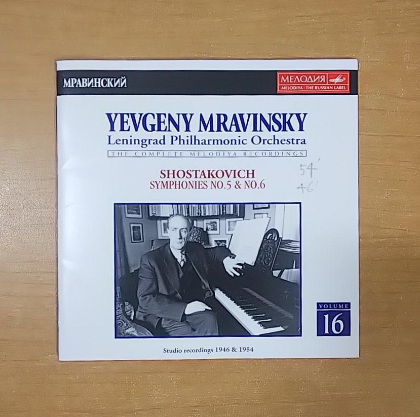 ショスタコーヴィチ 交響曲第5番 交響曲第6番 ムラヴィンスキー指揮 レニングラード・フィルハーモニー管弦楽団 CD_画像4