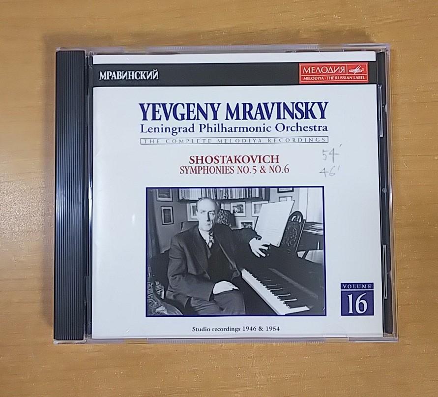 ショスタコーヴィチ 交響曲第5番 交響曲第6番 ムラヴィンスキー指揮 レニングラード・フィルハーモニー管弦楽団 CD_画像1