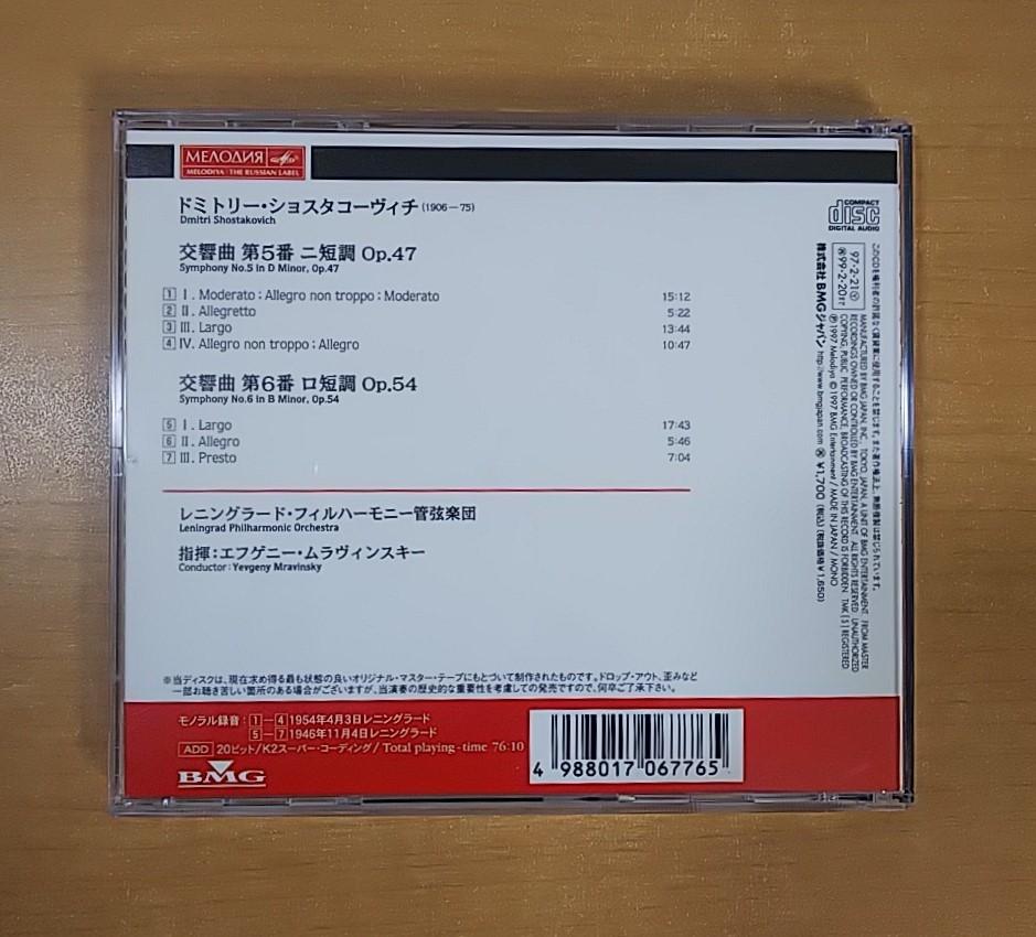 ショスタコーヴィチ 交響曲第5番 交響曲第6番 ムラヴィンスキー指揮 レニングラード・フィルハーモニー管弦楽団 CD_画像2