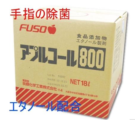 アプルコール800 アルコール消毒液 エタノール配合 除菌 手指の消毒 業務用 18リットル ウイルス対策