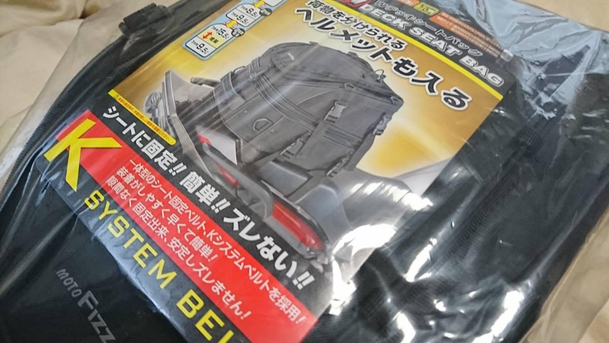 即決★ MOTOFIZZ Wデッキシートバッグ MFK-139 ブラック 18→25リットル_画像5