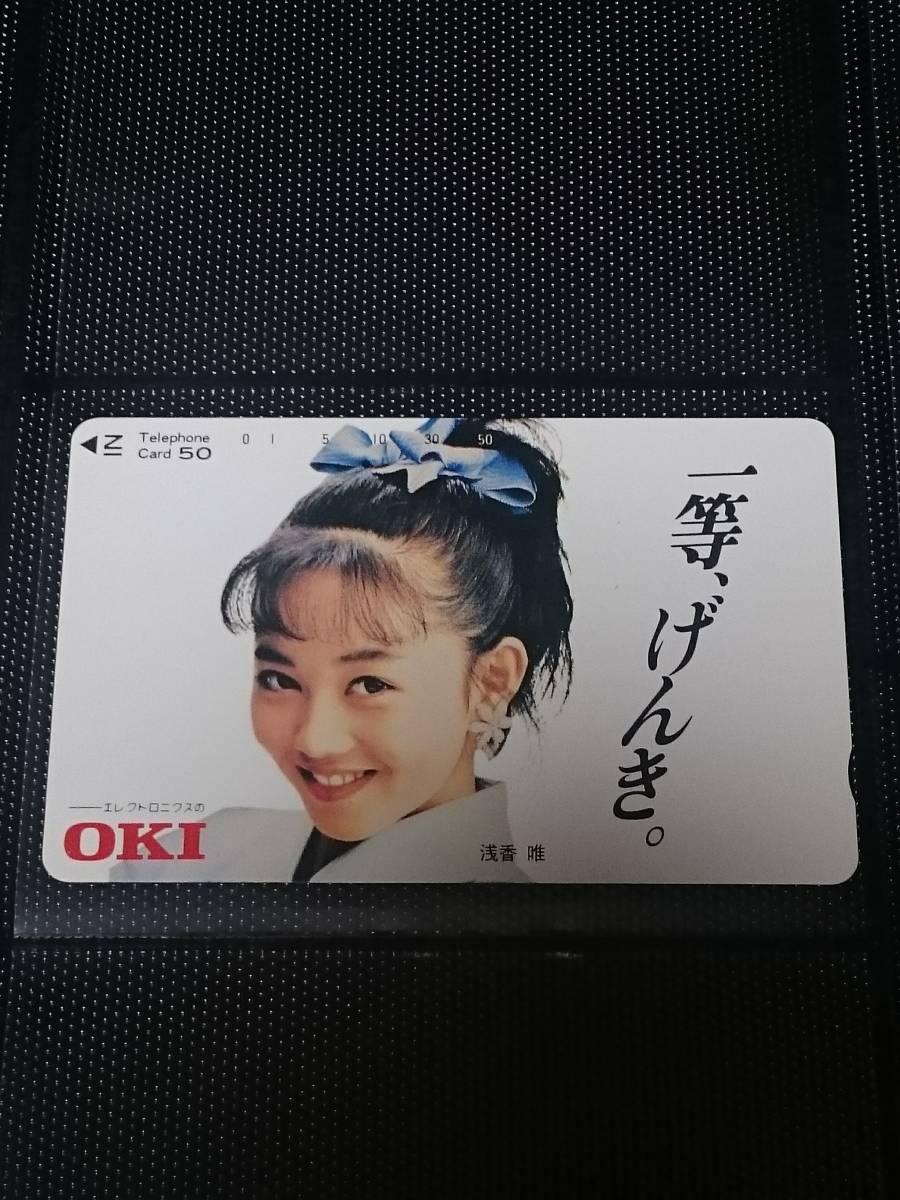 浅香唯 抽プレ テレホンカード テレカ テレフォンカード OKI 抽選プレゼント 新品 未使用 当選品 希少品 入手困難_大切に保管してありました、商品です。