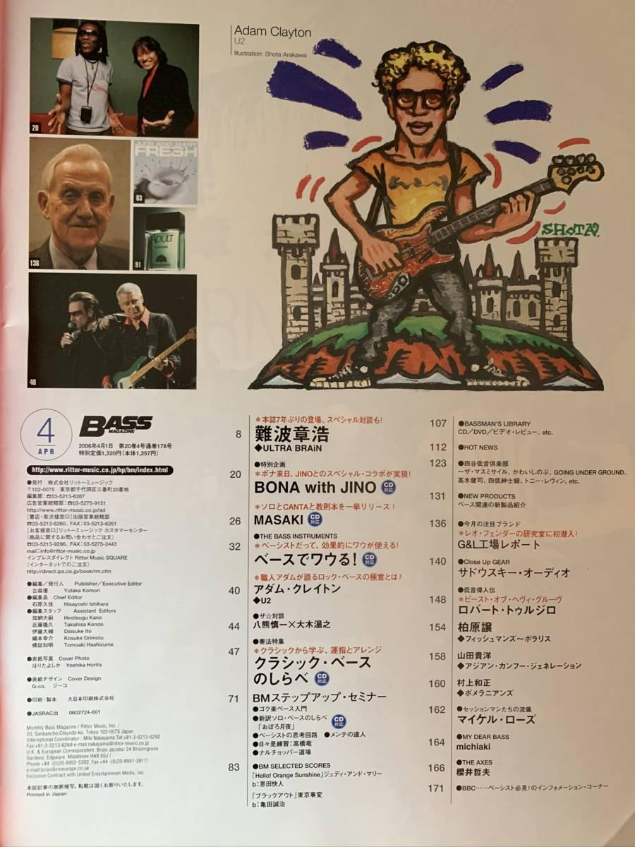 【古い雑誌】ベースマガジン(2006年4月号)