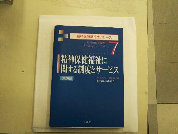 心理学実験法・レポートの書き方 西口利文_画像1