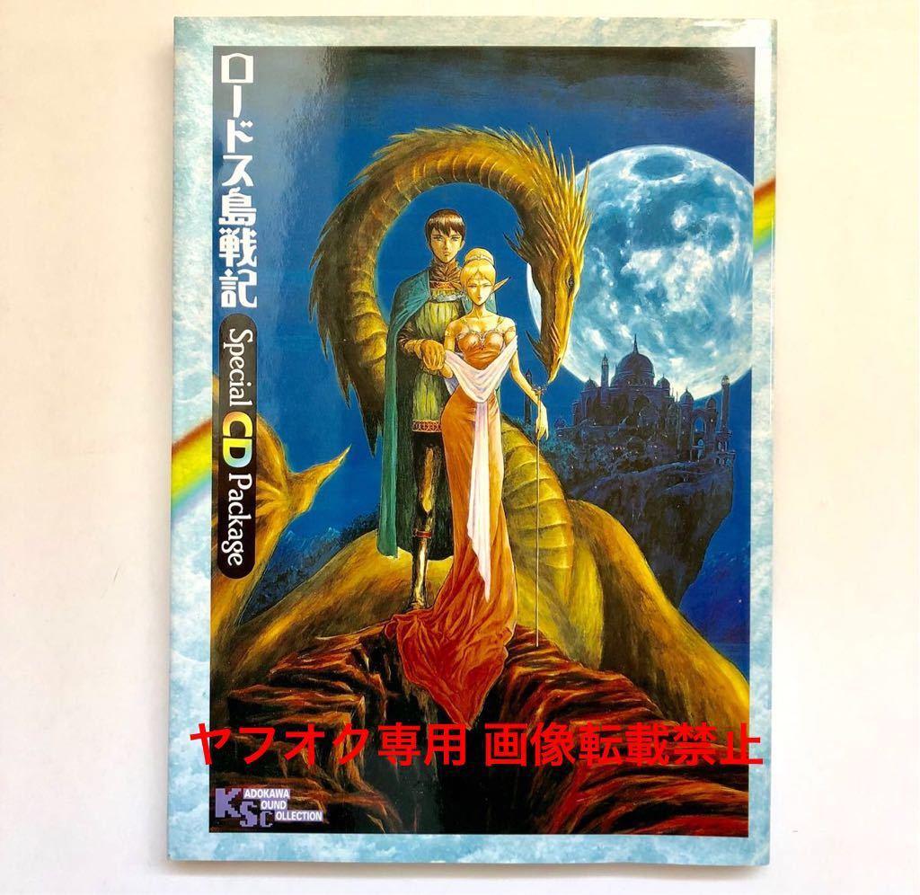美品 水野良 出渕裕 ロードス島戦記 スペシャルCDパッケージ CDブック 角川書店