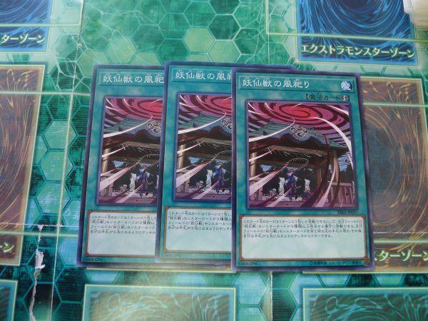 遊戯王 妖仙獣の風祀り ノーマル 3枚セット プレイ用 R20403 _画像1