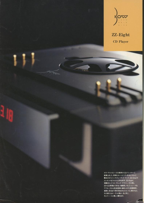 Bow technologies ZZ-Eightのカタログ ボウ・テクノロジーズ 管2138_画像1