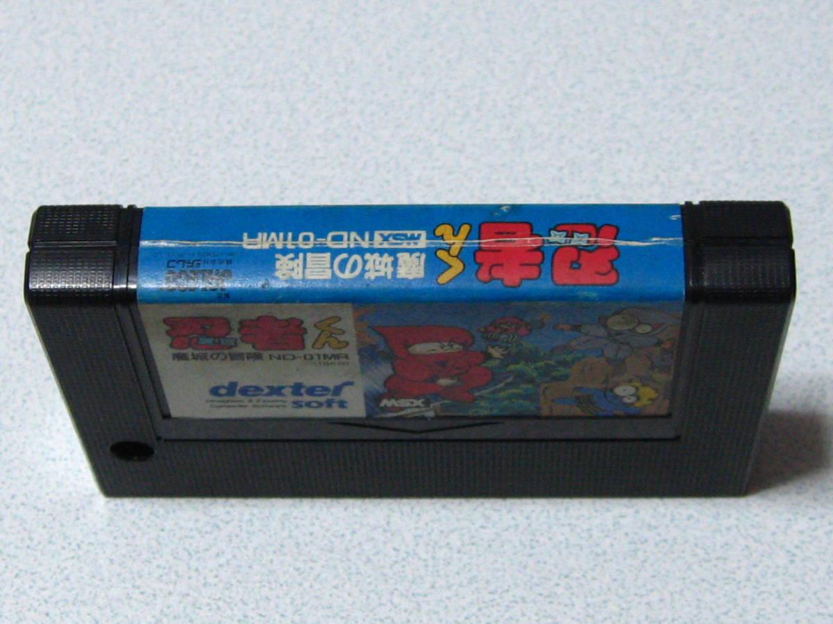 MSX 忍者くん 魔城の冒険 ソフトのみ☆_画像3
