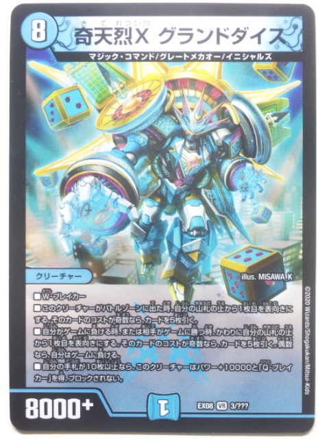デュエルマスターズ EX08 VR 3/??? 奇天烈X グランドダイス 2枚セット_画像1