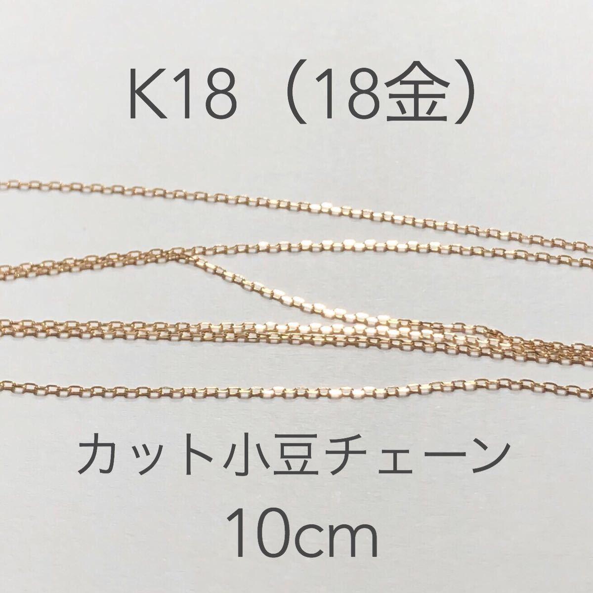 18金 カット小豆チェーン カット売り 10cm 日本製 ハンドメイドアクセサリー 素材 K18 カットアズキチェーン 18K カット販売 あずき