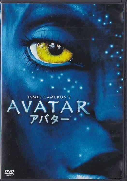 ヤフオク! - DVD アバター サム・ワーシントン/シガニー・ウ...