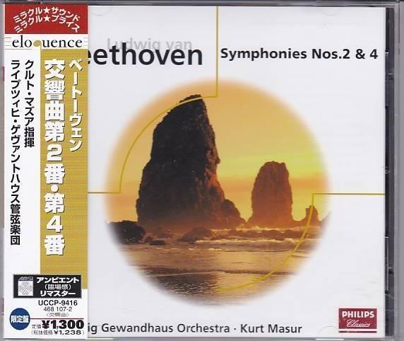 ■CD PHILIPS ベートーヴェン:交響曲 第2番・第4番*クルト・マズア.ライプツィヒ・ゲヴァントハウス管弦楽団 限定盤アンビエントリマスター_画像1