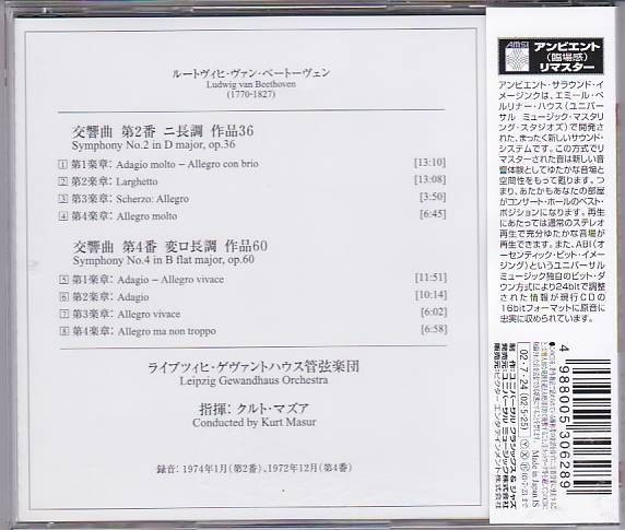 ■CD PHILIPS ベートーヴェン:交響曲 第2番・第4番*クルト・マズア.ライプツィヒ・ゲヴァントハウス管弦楽団 限定盤アンビエントリマスター_画像2