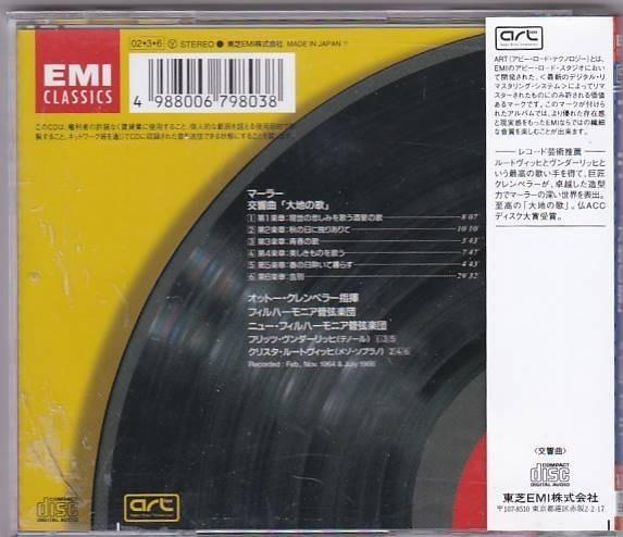 ■CD EMI マーラー:交響曲「大地の歌」 オットー・クレンペラー(Otto Klemperer)/ニュー・フィルハーモニア管弦楽団■_画像2