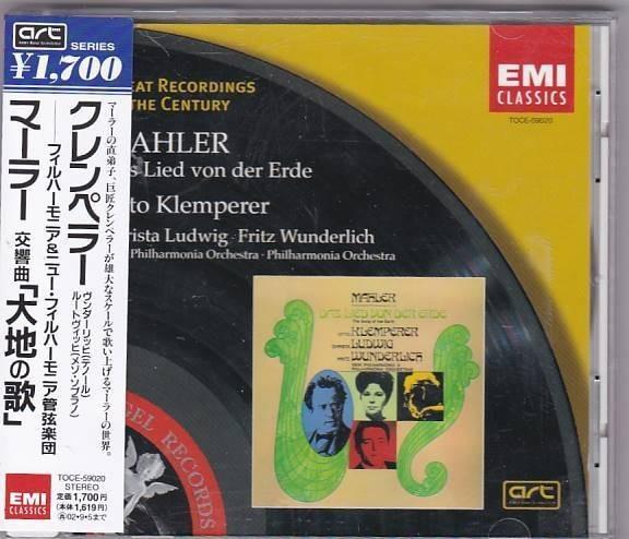■CD EMI マーラー:交響曲「大地の歌」 オットー・クレンペラー(Otto Klemperer)/ニュー・フィルハーモニア管弦楽団■_画像1