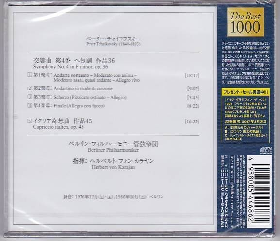 ■CD DG チャイコフスキー:交響曲第4番/イタリア奇想曲*ヘルベルト・フォン・カラヤン(Herbert von Karajan)/ベルリン・フィルハーモニー■_画像2