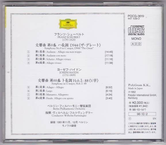 ■CD シューベルト:交響曲第9番「ザ・グレート」ハイドン:交響曲第88番「V字*フルトヴェングラー.ベルリン・フィルハーモニー管弦楽団■_画像2