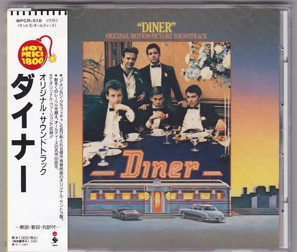 ■CD ダイナー DINER オリジナルサウンドトラック/サントラ 50sオールディーズ ■_画像1