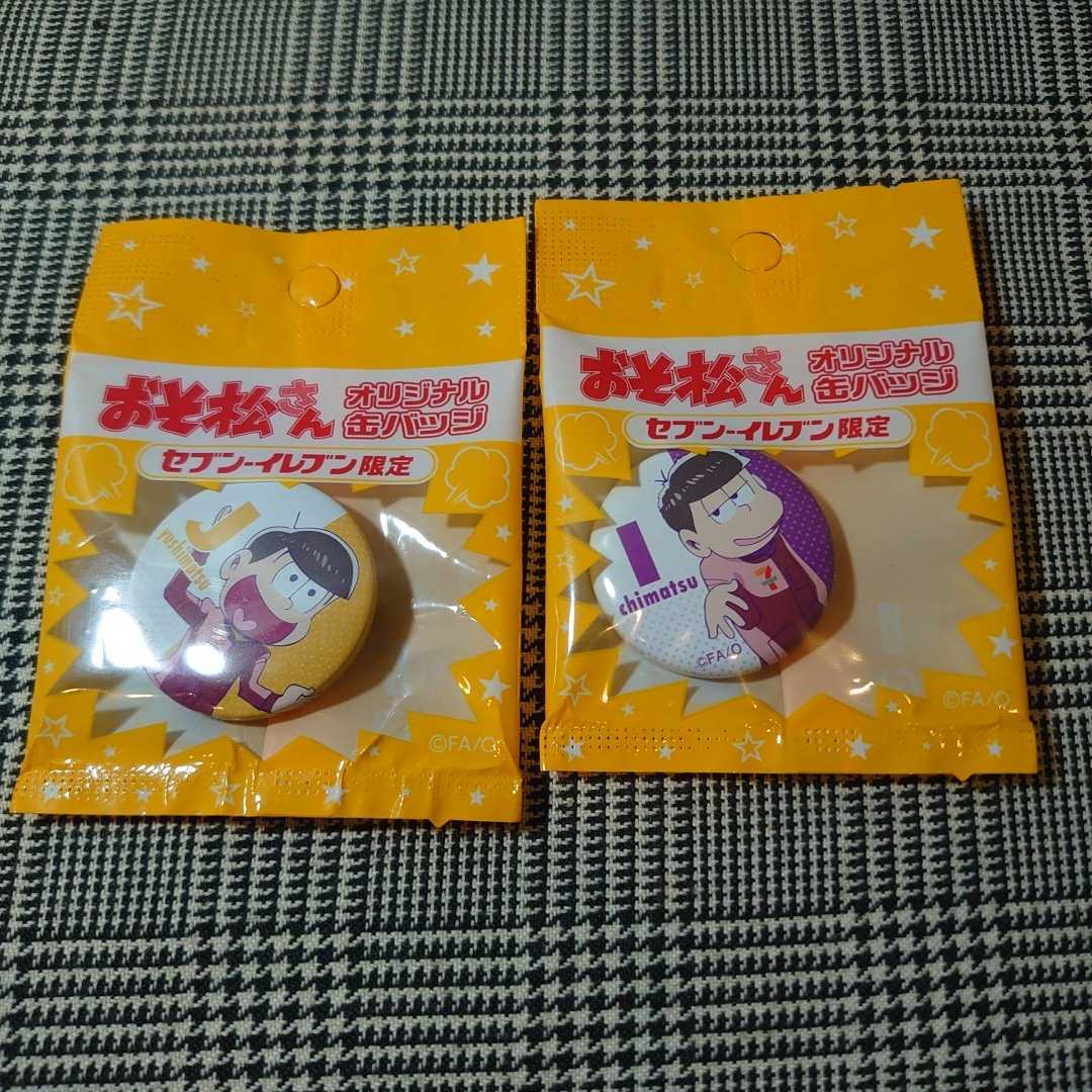 おそ松さん 十四松・一松 缶バッジ2個セット セブンイレブン限定 _画像1