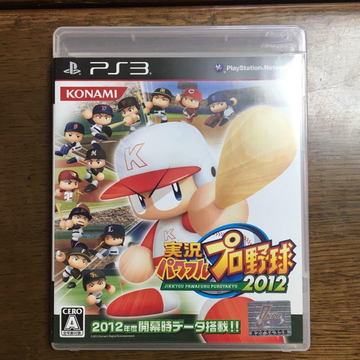 【PS3】 実況パワフルプロ野球2012