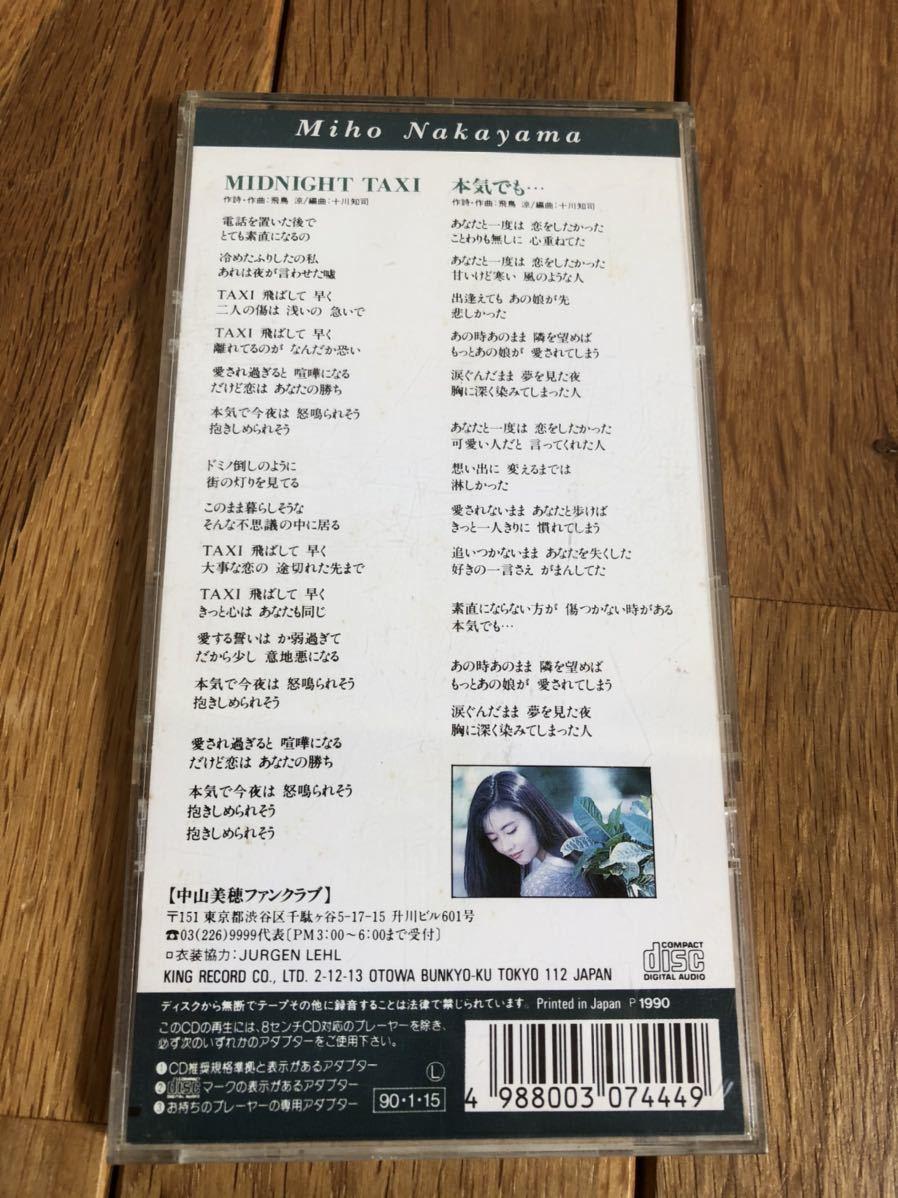 中山美穂 シングル CD 8cm midnight taxi ミッドナイト・タクシー プラケース ケース付き_画像2