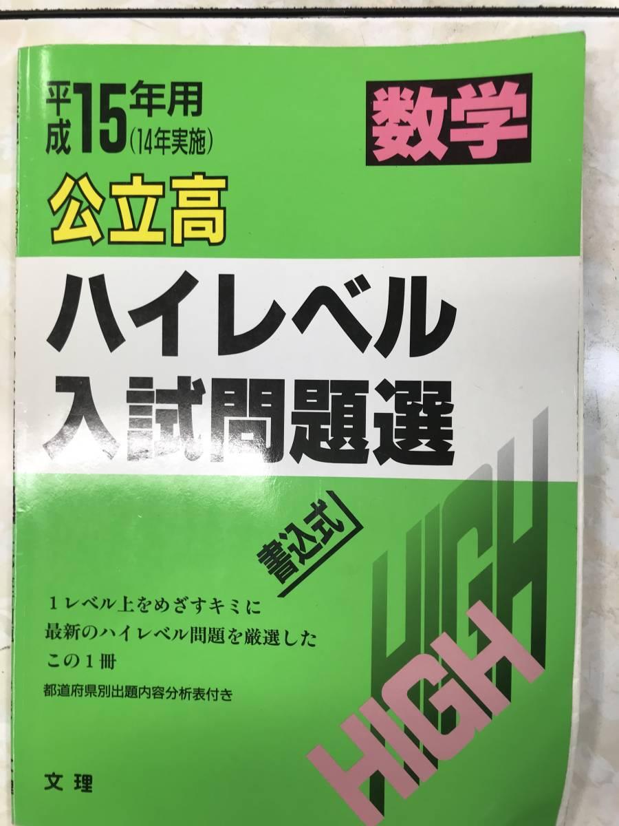 数学 公立高校入試対策 ハイレベル入試問題選 平成14年 文理出版 希少学参
