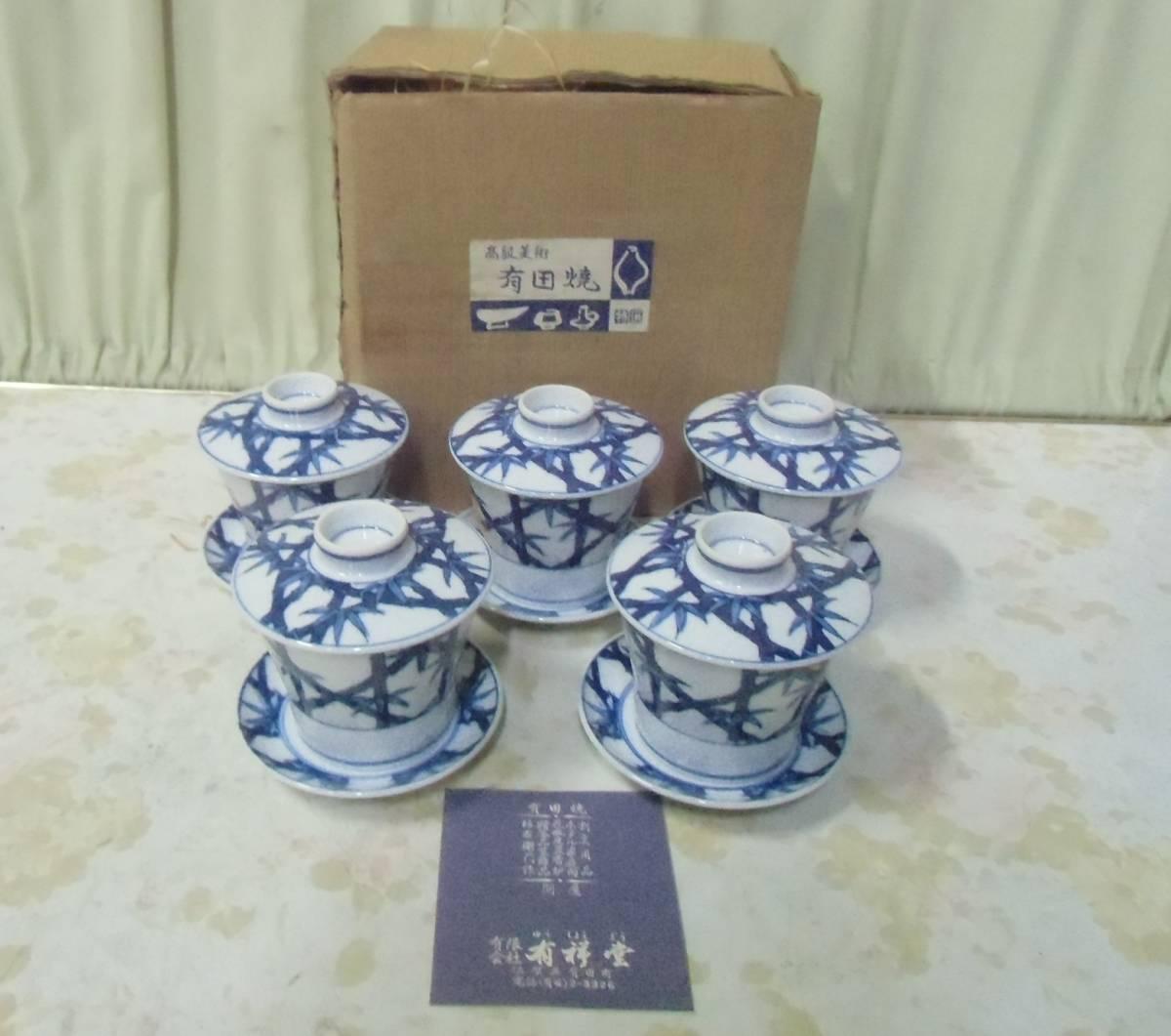 改 ◆モ-340 有田焼 陶磁器 保管品 5客 在銘:榮山 特選 茶碗蒸し器 蓋付器 昭和レトロ