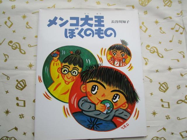 #絵本「メンコ大王ぼくのもの」~長谷川知子/作 文研出版 2000年発行