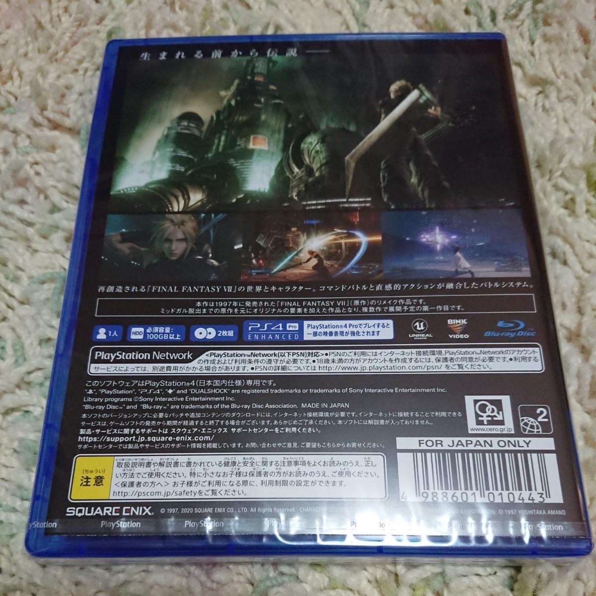 ファイナルファンタジー7 リメイク 新品未開封 FF7 PS4