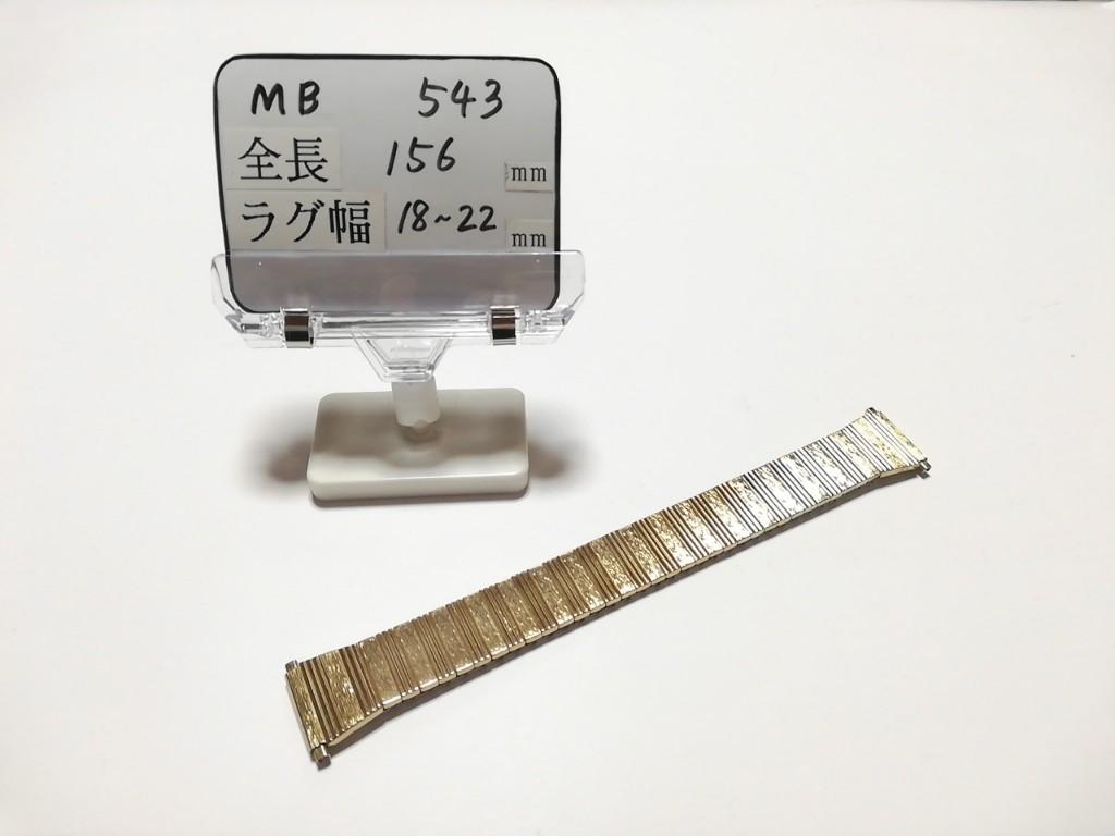 【Speidel】 腕時計伸縮バンド 18-22mm デッドストック エクスパンションベルト アンティークウォッチ/ビンテージウォッチに MB543_画像9
