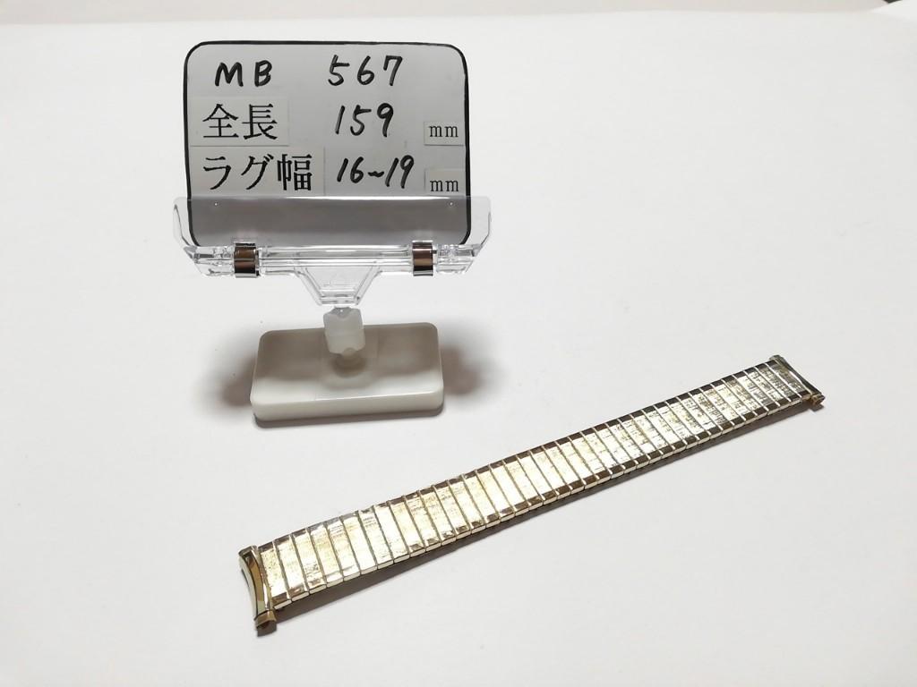 【Speidel】USA アメリカ 当時もの ウォッチバンド 16-19mm 伸縮ブレス メンズ腕時計金属ベルト ビンテージウォッチに MB567_画像9