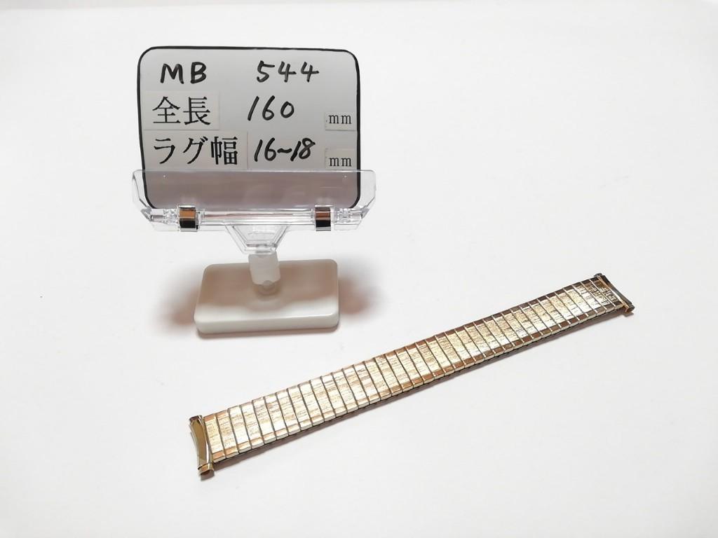 【Speidel】 USA 腕時計バンド 16-18mm デッドストック エクスパンションベルト アンティークウォッチ/ビンテージウォッチに MB544_画像7