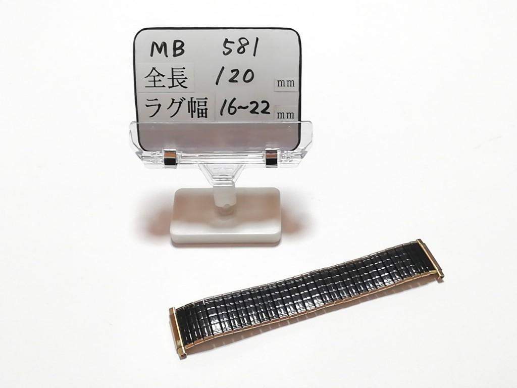 【Speidel】 USA 腕時計バンド 16-22mm デッドストック エクスパンションベルト アンティークウォッチ/ビンテージウォッチに MB581_画像9