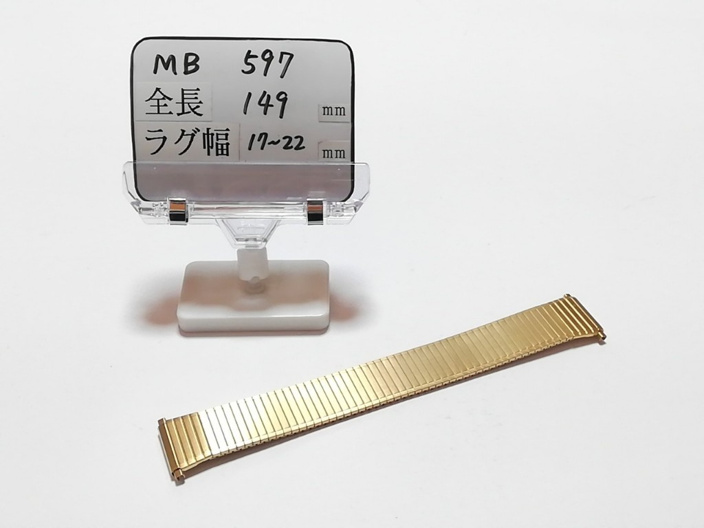 【Speidel】 USA 腕時計バンド 17-22mm デッドストック エクスパンションベルト アンティークウォッチ/ビンテージウォッチに MB597_画像8